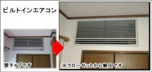 大阪 市ビルトインエアコン壁埋め込み