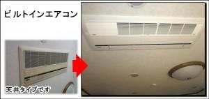 大阪 市ビルトインエアコン天井埋め込み