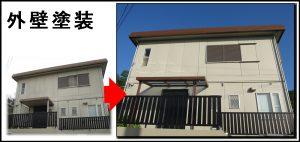 外壁屋根塗装四条畷