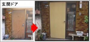 四条畷玄関ドア