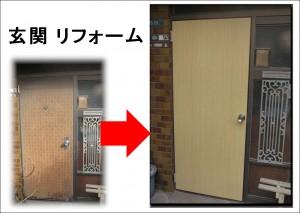 四条畷市玄関ドア