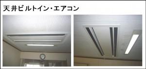 吹田ビルトインエアコン天井埋め込み
