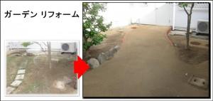 吹田市K邸ガーデン