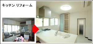 吹田市S邸全面改装キッチン