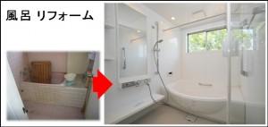 吹田市S邸全面改装風呂浴室