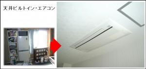 大阪吹田ビルトインエアコン天井埋め込み