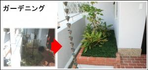 ガーデンエクステリア