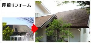 吹田市S邸全面改装屋根