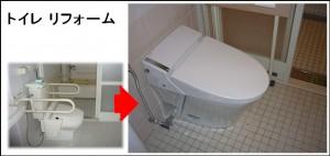 吹田市M邸トイレ