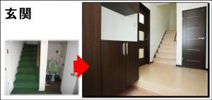 吹田市S邸全面改装玄関ドア
