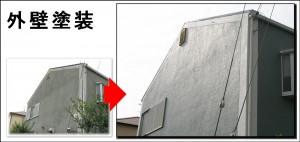 高槻外壁塗装