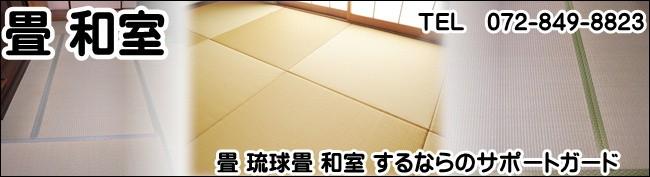 畳 琉球畳 和室のサイト 枚方 寝屋川 交野のリフォーム会社サポートガード