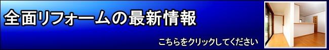 枚方 寝屋川 交野のリフォーム会社サポートガード