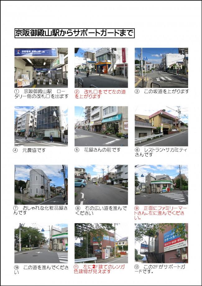 京阪御殿山駅からサポートガードまでの道順 写真
