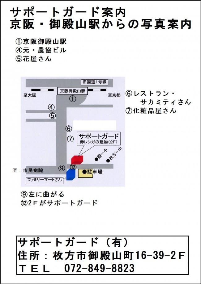 京阪御殿山駅からサポートガードまでの道順 イラスト