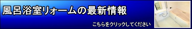 枚方 寝屋川 交野の浴室リフォームの最新情報