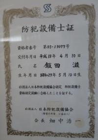 防犯設備士 第05-13077号 (社)防犯設備協会認定