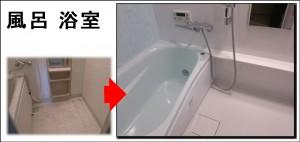 風呂リフォーム枚方