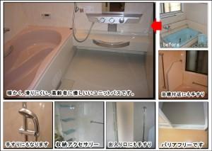 枚方市O邸 風呂 浴室