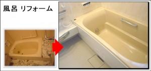 浴室枚方市K邸
