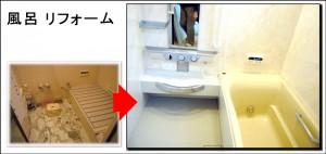 枚方市K邸 風呂浴室