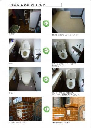 枚方水まわり浴室