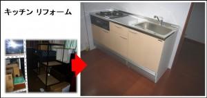 茨木市K邸 キッチン