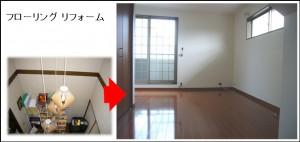 茨木市K邸 全面改装
