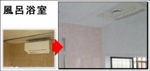 浴室リフォーム茨木