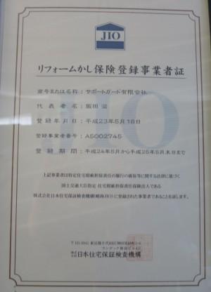 リフォームかし保険 JIO登録事業所