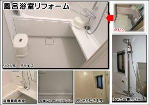 浴室リフォーム交野