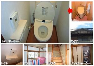 枚方市S邸 トイレ