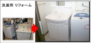 寝屋川市T邸 風呂浴室