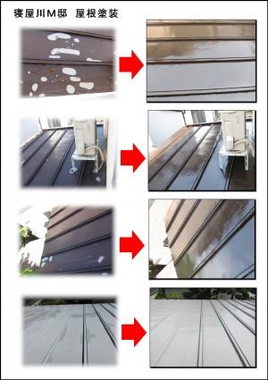 寝屋川屋根塗装