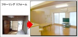 マンション全面改装大阪市O邸