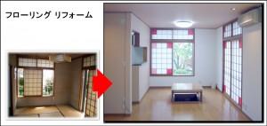 滋賀県大津市S邸 全面改装リフォーム