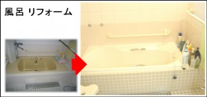 吹田市M邸 風呂浴室