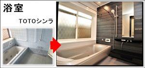 高槻浴室TOTOシンラ