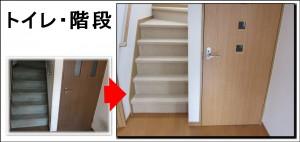 豊能町I邸 全面改装 トイレ階段