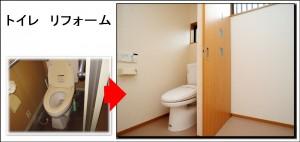 豊能町I邸 全面改装 トイレ