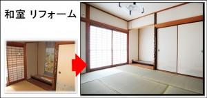 豊能町I邸 全面改装 畳和室