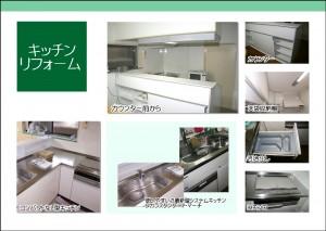 京都市 キッチンリフォーム