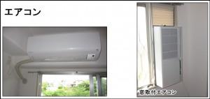 寝屋川窓取付エアコン