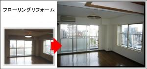 大阪市難波マンション和室畳