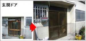 大阪市玄関ドア