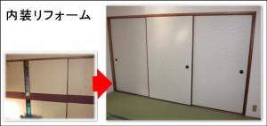 和紙畳和室