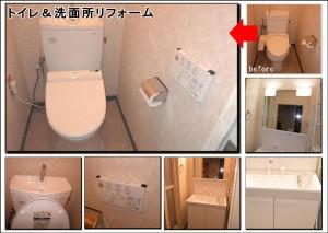 宝塚市Y邸 水まわり