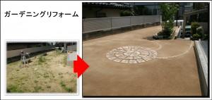 生駒市ガーデン
