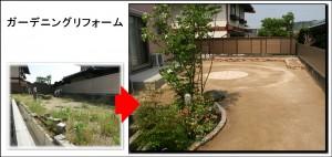 生駒ガーデン