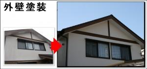 京都市外壁塗装